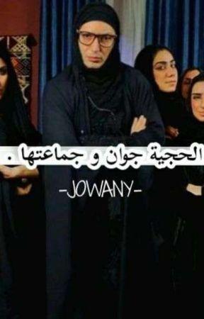 الحجية جوان وجماعتها  by -JOWANY-