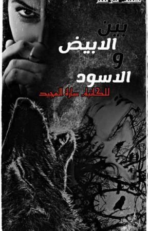 بين الابيض والاسود by sarahalmajid