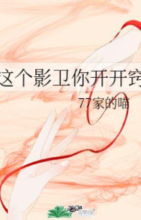 [Edit] [Đam mỹ] Vị ảnh vệ này ngươi thông suốt đi - 77 Gia đích miêu by Dao_Ho_Team
