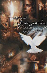 بنات حجي عمران  الفصول الاربعة  cover