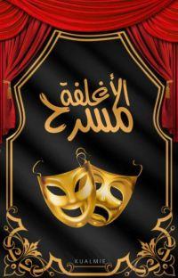 مسرح الأغلفة|مفتوح cover