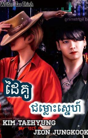 សន្យាស្នេហ៍  ( Slow Upload)  by TaeThinh
