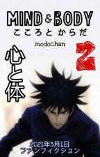 𝐌𝐢𝐧𝐝 𝐚𝐧𝐝 𝐁𝐨𝐝𝐲 - 𝐌𝐞𝐠𝐮𝐦𝐢 𝐅𝐮𝐬𝐡𝐢𝐠𝐮𝐫𝐨 by modochan