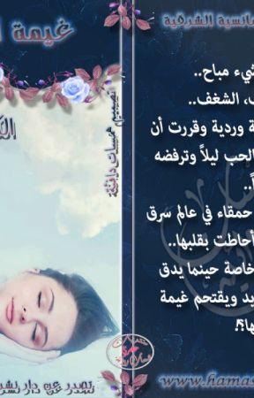 غيمة الأحلام #نورالحياة by 3alam_Rewayat