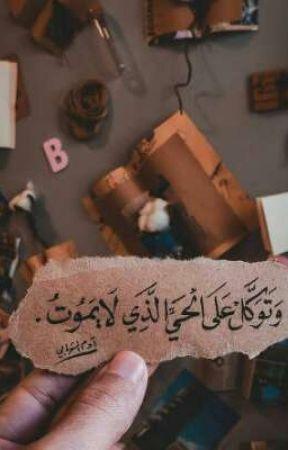 ذكرياتي  by alwyaa