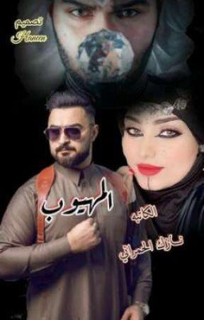 المهيوب by VAIKINGnazik111