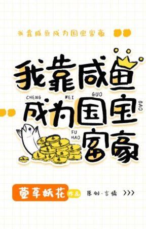 (Edit) Ta dựa vào cá muối để trở thành quốc bảo phú hào by NgChanChan29