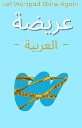 عريضة | العربية  by LetWPShineAgain