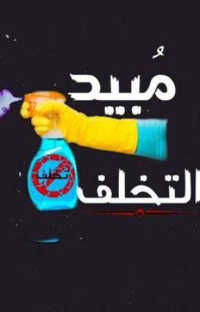 مُبيد التــخلـف by Fahad_AJ