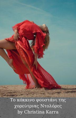 To κόκκινο φουστάνι της χορεύτριας Ντολόρες by Christina_Karra