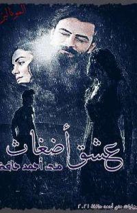 🍁رواية أضغاث عشق🍁بقلمي منى أحمد حافظ🍁 cover