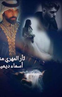 ثأر مهري منهاا  cover