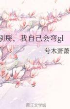 BENDING (GXG) (GIRLXGIRL) (GL)  by Yuri5evermore