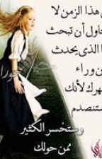 الأصيلة و اليتامى by sadaouiyahya