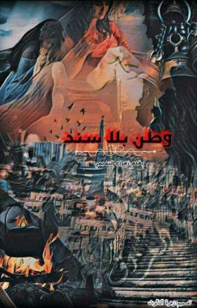 وطن بلا سند  by 2_theeba_