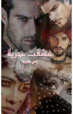 """رواية """"عشقت غجرية """" بقلم جني بحرية  by jeenamohamme"""