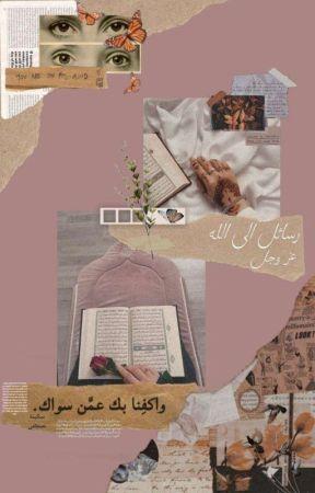 رسائل الى للّه(عز وجل ) by Skena1998