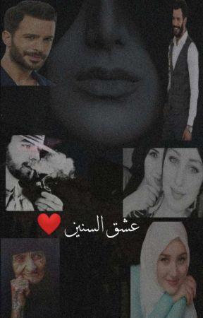 عشق السنين 💖 by reham__jawad