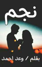 """"""" نجم """"  قيد الكتابه  by WaadAhmed617"""