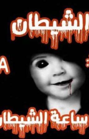 ساعه الشيطان 🖤 by MEME_M_M_A