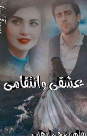 عشقى وانتقامى by EhabElshora6
