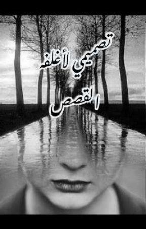 تصميمي لأغلفه القصص by um_masarrah_