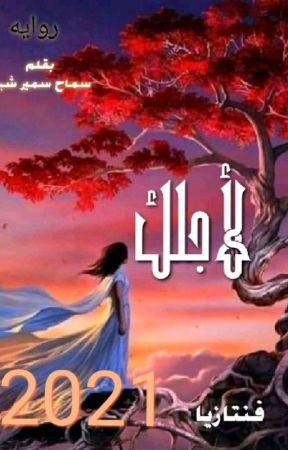 لأجلك ❤️فانتازيا كوميدي مغامره❤️بقلم سماح سمير شبل ( مكتمله)  by Smsmataala