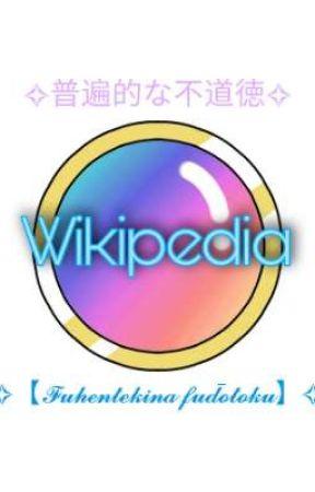 ✧普遍的な不道徳✧ ✧【𝓕𝓾𝓱𝓮𝓷𝓽𝓮𝓴𝓲𝓷𝓪 𝓯𝓾𝓭𝓸̄𝓽𝓸𝓴𝓾】✧ (Wikipedia) by Kayetra_Violetta