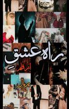 راہِ عشق by novelistic007