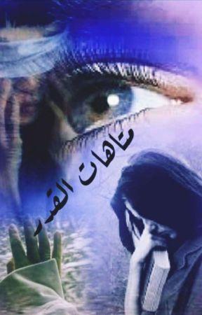 متاهات القدر  by noorjojp78