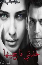 تحدتني فأحببتها by Nahla_Dawood
