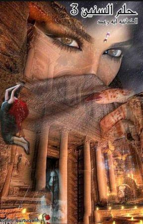 حلم السنين (بجزئيها الاول والثاني ) by WaleedAlgpore