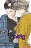 អ្នកប្រុសរោគចិត្ត  cover