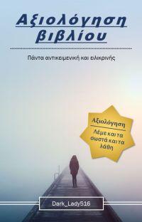 Αξιολόγηση βιβλίου📚(Open) cover