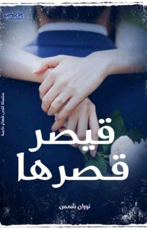 قَيْصَرُ قَصْرُهَا  by NouranIbrahimshams