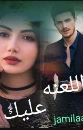 اللعنة عليك (بقلم جميلة) by jamilaabda