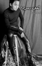 J.JK  || کەی دەمرم؟ ✔️ by Zz_A_za