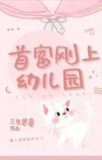 The Richest Girl Just Started Kindergarten   by KimHyunMi9