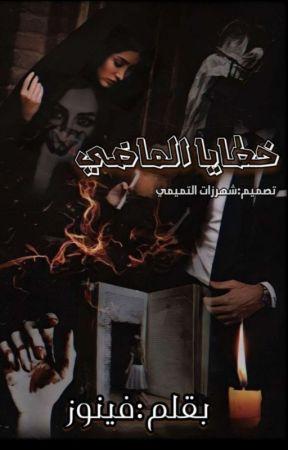 خطايا الماضي  by _zahraaibrahim9_