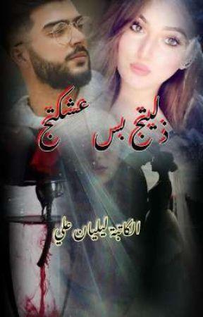 ذليتج بس عشكتج  by user1227890