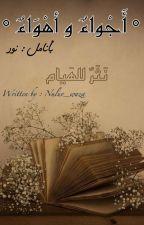 'أَجْواءٌ و أهْوَاءٌ' ²0® بقلم Nuluv_waza