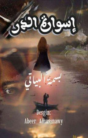 إسوارة الدر by bassma-albayatia