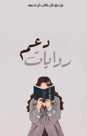 دعم روايات by RAHMA0ALI