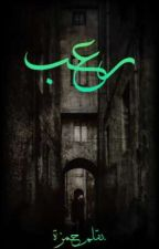 رعب by -_TYT_-