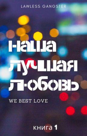 Наша лучшая любовь: Всегда номер один by LawlessGangster