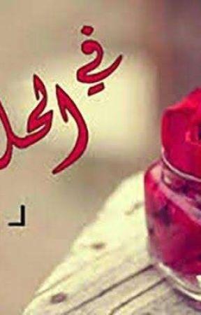 روايه... في الحلال ❥☜لرقيه طه❥☞ by 123Heeebaa