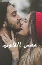 همس القلوب by AnaEman145