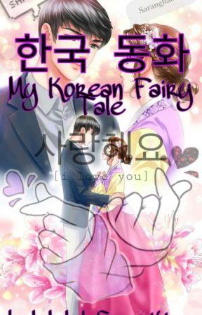 My Korean Fairy Tale by lalalalalasungitira