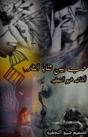 قوارير ذهبيه  by shionajafia123