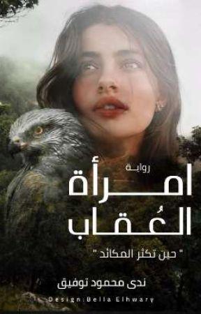 رواية امرأة العُقاب by nadamahmoud67